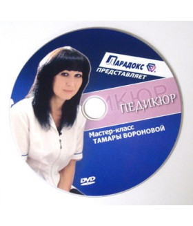 DVD (n) аппаратный педикюр