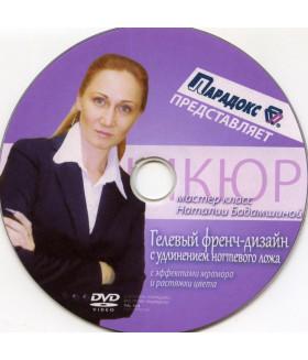 DVD (d) гелевый френч-дизайн