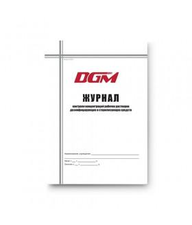 Журнал контроля концентраций рабочих растворов дезинфицирующих и стерилизующих средств DGM