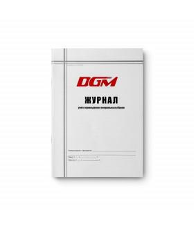 Журнал учета проведения генеральных уборок DGM